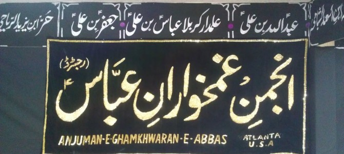 Ghamkhwaran-e-Abbas